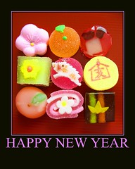 happy new year 2007 (aloalo*) Tags: food animal japan sweet newyear luck eto 2007