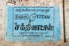Advertisement, Kumbakonam (Paulus Veltman) Tags: india 2004 design stencil signage lettering tamil advertisment signpainting kumbakonam tamilscript