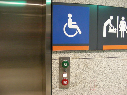 被阿史鎖上的無障礙廁所
