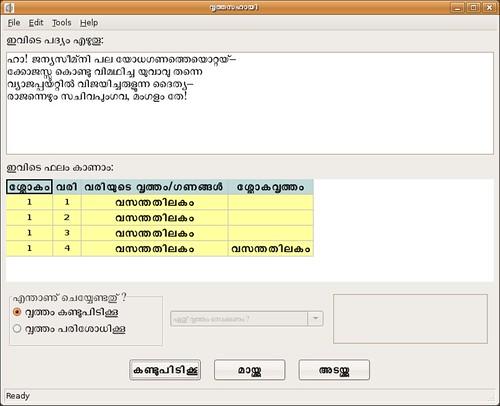 Screenshot-വൃത്തസഹായി-2