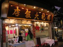 roast goose, yu kee restaurant, kowloon, hong kong