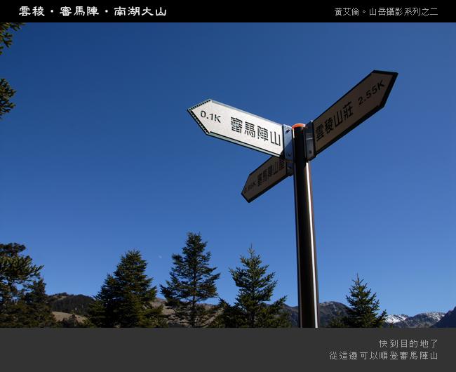 南湖大山_035