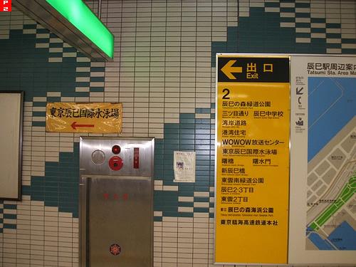 辰巳駅表示板