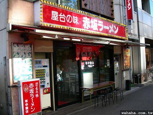 赤坂ラーメン