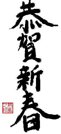 書初め―恭賀新春