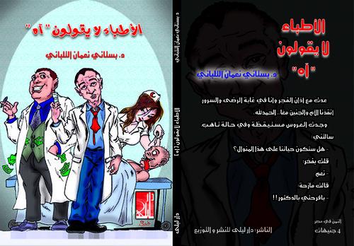 غلاف د.بستاني