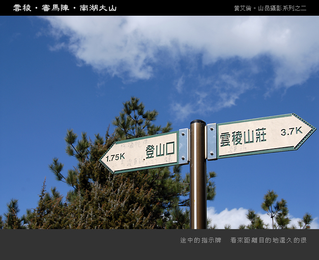 南湖大山_019