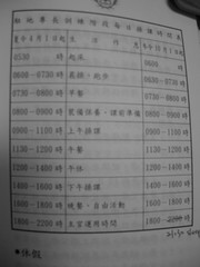駐地專長訓作息表
