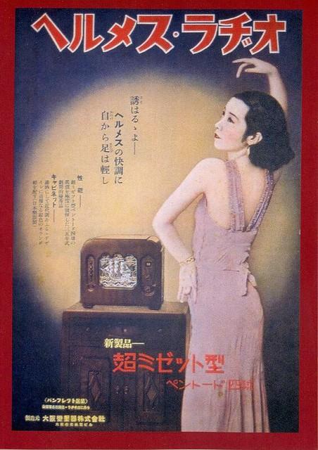 Herumesu Radios ad, 1930s