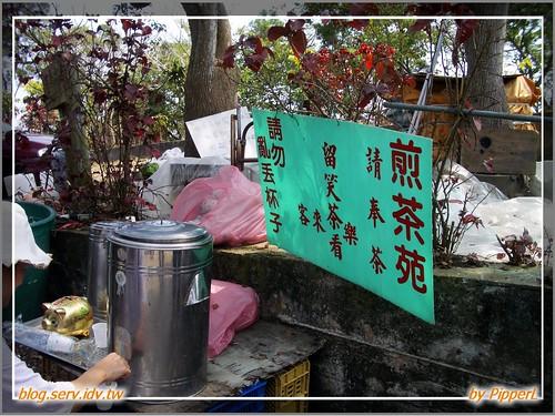烏山、彌猴、鋼管雞 - 03