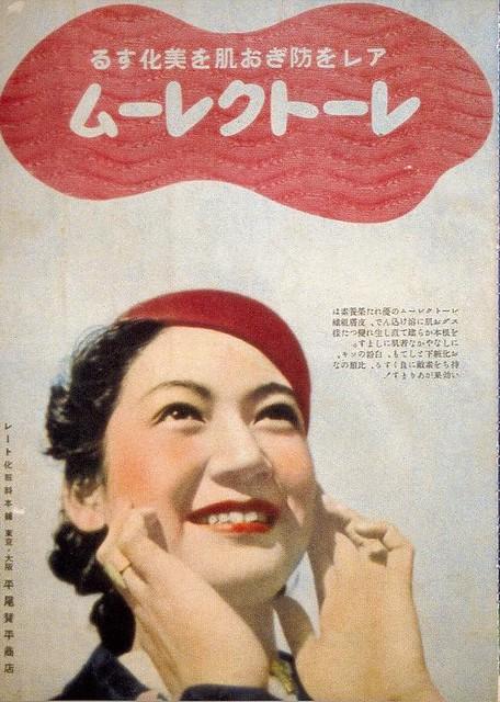 Cosmetics Japanese ad, 1930s