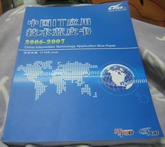 中国IT应用技术蓝皮书