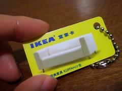 IKEA 宜家卡