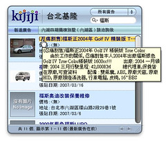 [YWE widget] Kijiji Taiwan Widget 0.2a1 - Description included in tip window