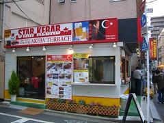 Open dairy (bnz) Tags: japan japanese tokyo kanji   akihabara lettering akiba  kana hiragana katakana