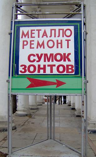 VVTs: cyrillic sign