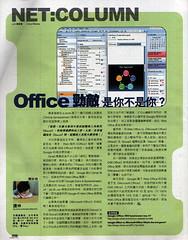ezone NET:COLUMN Office勁敵是你不是你?