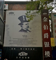 """Kermit John"" (yewenyi) Tags: china trip fiction vacation holiday sign advertising asia fake australia story xian    sian shaanxi fictional  madeup oceania eastasia untrue  hsian zhnggu shensi shnx xn shanhsi kermitjohn"