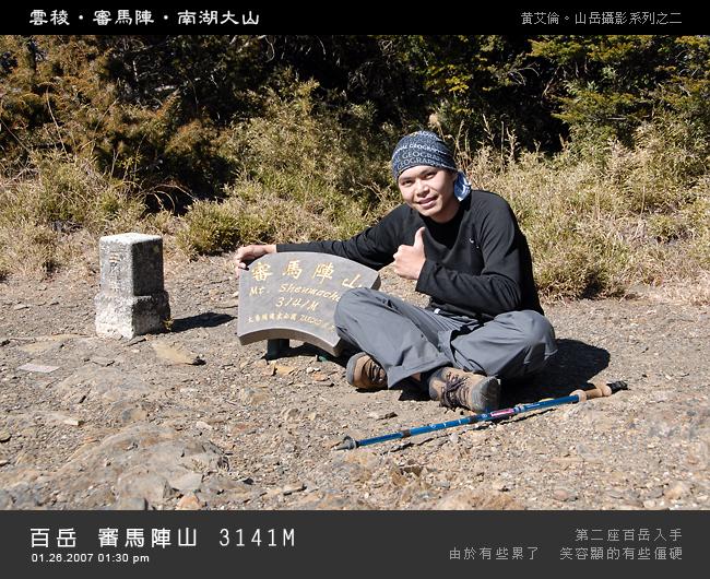 南湖大山_036