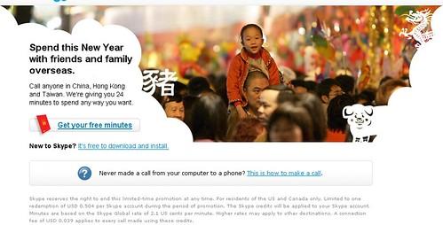 skype_new_year_china