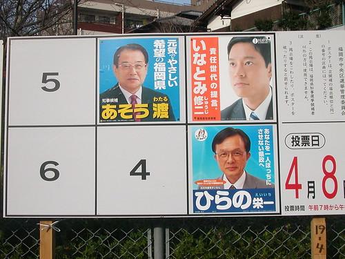 2007福岡県知事選挙