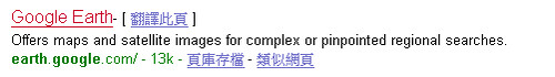 Google Web Search Translate