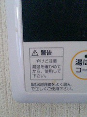 Japanese warning (Japanese news) Tags: word japanese kanji language dictionary hiragana katakana