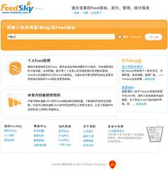 feedsky le feeburner chinois