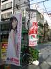 20070326_133038_P3260045 (くーさん) Tags: 相武紗季 新宿御苑前駅付近 アットホーム