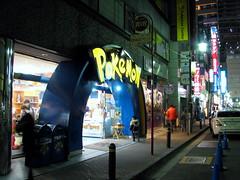 Pokemon Center Tokyo (yangkuo) Tags: day2 winter japan night tokyo nintendo center 2006 pokemon     nihombashi