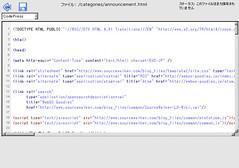net2ftp のソース編集画面