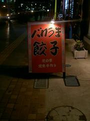 gyoza  sign