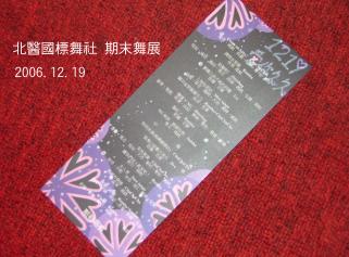 舞展節目卡