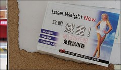 lose weight now (hey-gem) Tags: sign wall ad taiwan advertisement card tainan lose weight tainancity callingcard loseweight misadventuresintaiwan