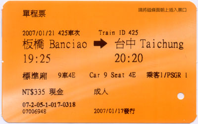 ticket_banciao_taichung