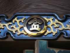 金刀比羅宮 Kotohira Shrine (Konpira-san) - by kamoda