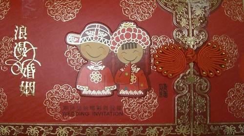 Chinese Wedding Invitation, Wedding invitation sample, wedding invitation idea, wedding invitation samples, wedding invitation, flowers, photos