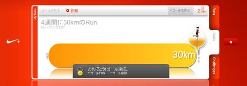 Nike+ 月間目標30km達成!!