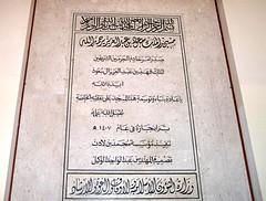 King Saud Mosque2 (4) (Alexandrian) Tags: architecture king drawing mosque saudi arabia jeddah islamic مسجد جامع saud السعودية رسومات جدة الملك سعود هندسية