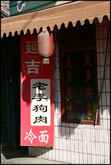 Old Li's Dog Meat Shop. (KonradS) Tags: china dog restaurant beijing meat  hutong    dogmeatrestaurant