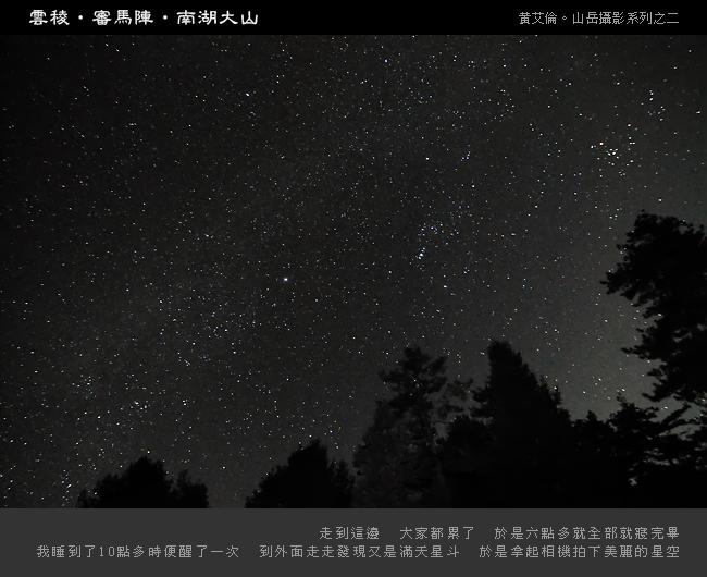 南湖大山_025