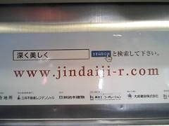 jindaiji-r ad