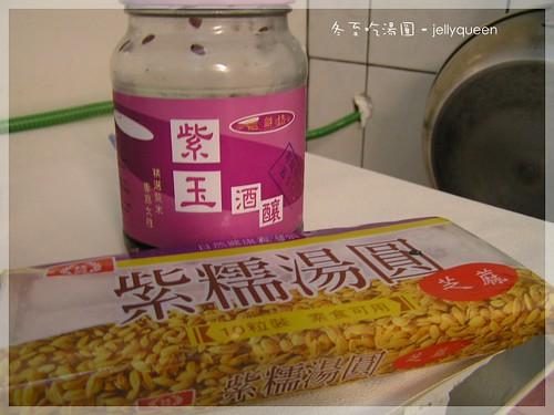 紫米酒釀湯圓