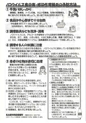ノロウイルス食中毒・感染性胃腸炎の予防方法