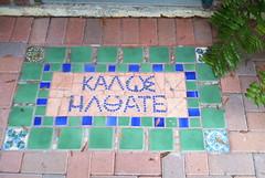 Kantzios_2006d_003