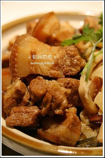 筍絲扣肉-2