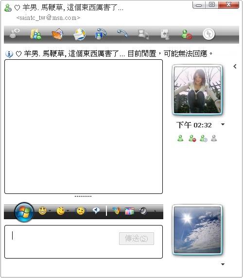 WindowVistaMessenger02