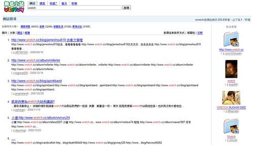 無名小站文章、網誌、相簿搜尋引擎