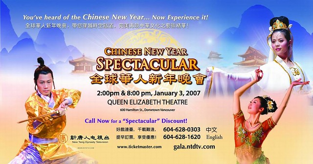 2007 Chinese New Year Spectacular Gala Show  Vancouver Canada by edmondsun