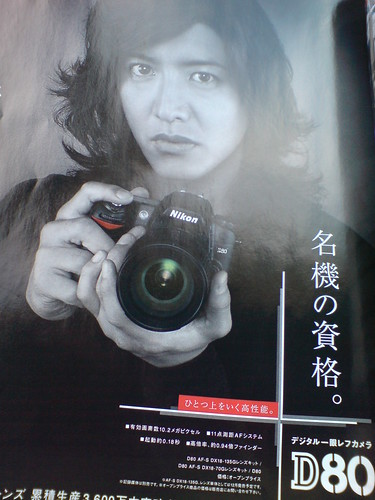 Kimura Takuya - Nikon d80 Advertisement